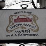 Музей им. Бахрушина