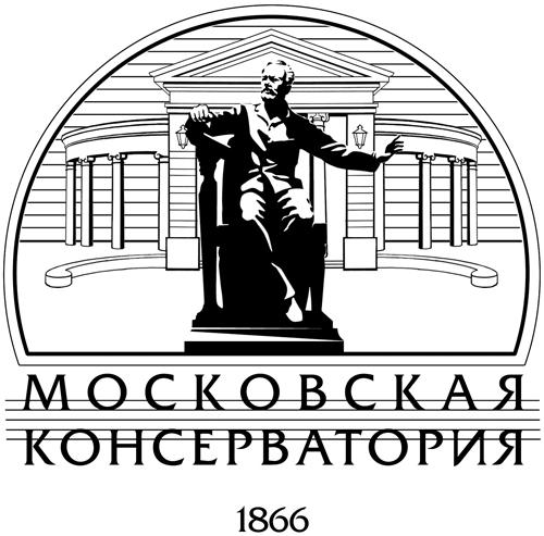 Московская консерватория им П.И.Чайковского