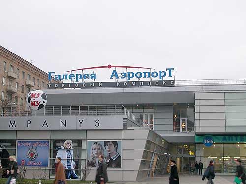 """Торговый центр """"Аэропорт"""" Москва"""